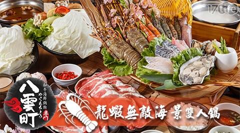 八雲町和牛海鮮鍋物/八雲町/海宴/鍋物/火鍋/龍蝦/海鮮/牛肉/自助吧/新莊/聚餐