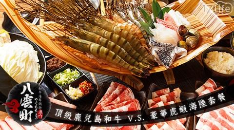 海宴餐飲集團旗下品牌!雙人頂級海陸大餐,高級嚴選食材,虎蝦肉質Q彈;日本進口鹿兒島和牛,令人大呼過癮