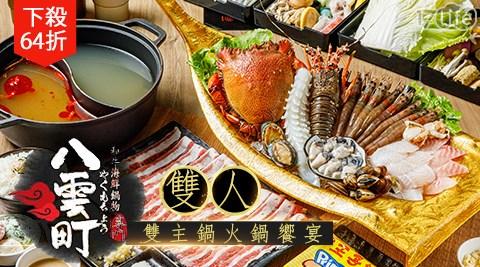 頂級青殼龍蝦、澳洲旭蟹等高檔海味全擁有!海陸大餐豐盛彭湃,新鮮美味,雙人共享超過癮!