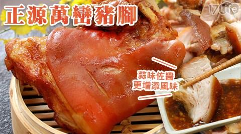築地一番鮮/正源/萬巒/豬腳/調理/晚餐