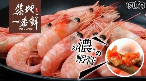 生鮮/火鍋/鍋物/蝦仁/蝦子/鮮蝦/海鮮/進口/甜鮮/築地一番鮮/北極/格陵蘭