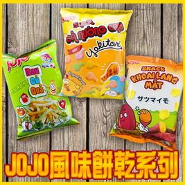 JOJO風味系列餅乾3口味任選