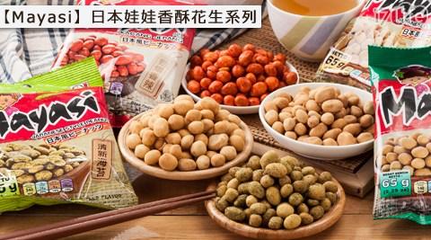 平均每包最低只要39元起即可享有【Mayasi】日本娃娃香酥花生系列任選1包/12包/18包/24包(65g±10%/包),口味:原味蒜香/香烤玉米/勁爆香辣/清新海苔。購滿8包免運費!