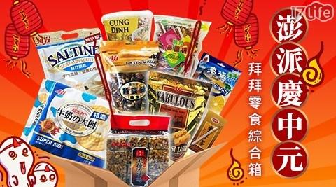 中元拜拜超值組合,多項商品組合樣樣好滋味,快來搶購!