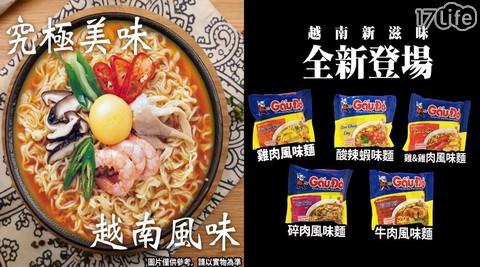越南麵/麵/GAUDO/牛肉味/雞肉味/蝦味雞肉味/碎肉味/酸辣蝦味/懶人料理/料理/泡麵/即食/異國美食