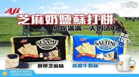 【AJI】蘇打餅便利包(芝麻/奶鹽)