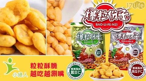 小綠人/爆粒份子/蟹黃/蠶豆/葵瓜子仁/堅果/零食/餅乾/下酒菜/下午茶/小點
