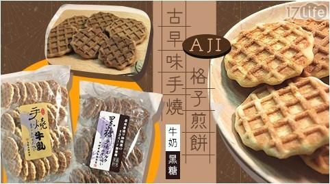 零食/煎餅/古早味/手燒格子煎餅/格子煎餅/下午茶/點心/嘴饞/AJI/古早味手燒格子煎餅/牛奶/黑糖