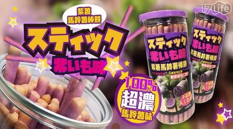 零食/零嘴/餅干/餅乾/點心/下午茶/小食/茶點/進口/異國/郊遊/野餐/Hamu紫薯馬鈴薯棒餅/馬來西亞