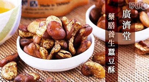 廣濟堂/藥膳/養生/蠶豆酥/零嘴/豆酥
