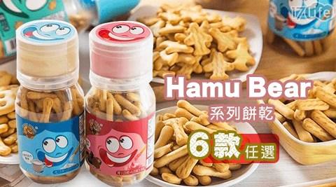 Hamu Bear/沾醬杯/字母餅乾/飛機餅乾/牛奶沾醬骨頭餅乾/牛奶味沾醬棒型餅/草莓味沾醬手指餅乾/草莓味沾醬棒型餅/字母餅/飛機餅