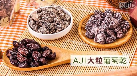 只要570元(含運)即可享有【Aji】原價825元大粒葡萄乾15包(170g/包),口味:原味/梅粉/紅麴。
