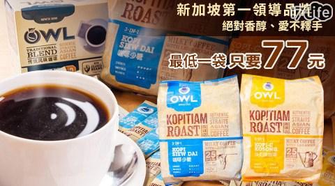 每日一物/貓頭鷹/沖調/咖啡/白咖啡/黑咖啡/下午茶