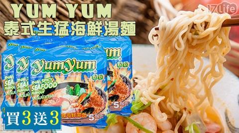 平均每包最低只要12元起(含運)即可購得【Yum Yum 養養】泰式生猛海鮮湯麵15包/30包(5包/袋),享買一送一優惠!
