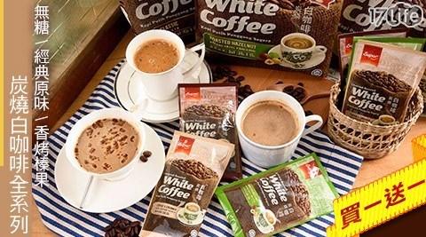 超級/炭燒/白咖啡/即期品/短效期/馬來西亞/沖泡/咖啡/2合1/3合1/雙11/炭烤/雙12