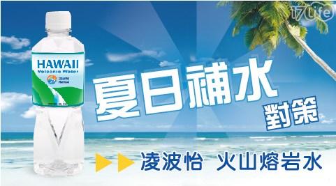 凌波怡/夏威夷火山熔岩水/火山熔岩水/礦泉水/飲用水/水