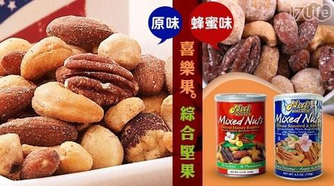 喜樂果/綜合堅果/堅果/蜂蜜/杏仁果/腰果/夏威夷豆/胡桃