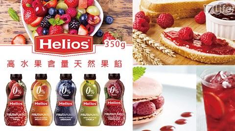 西班牙/Helios/水果/天然/果餡/果醬/草莓/藍莓/水蜜桃/覆盆子/青梅