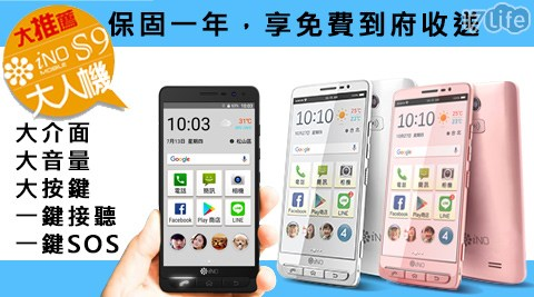 【INO】S9 大人機 4GLte 5.5吋四核心智慧手機(公司貨)送原廠掛繩