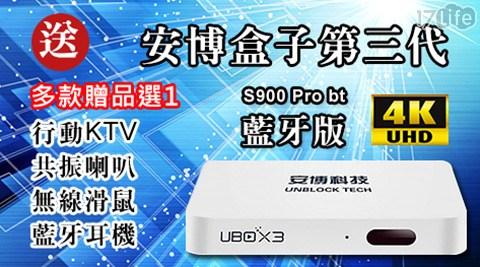 【U-BOX3】/ 安博盒子/第3代/ 藍牙智慧/電視盒/(S900 Pro BT) /公司貨