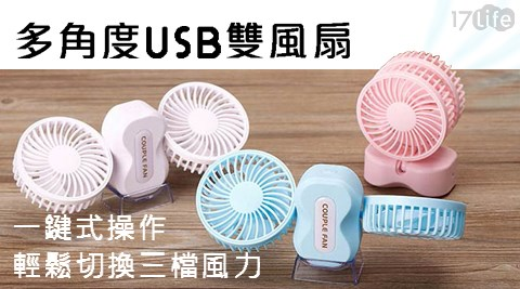 USB/電風扇/USB風扇
