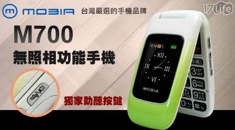 平均最低只要 1688 元起 (含運) 即可享有(A)【摩比亞MOBIA】M700 3G單卡無照相摺疊手機(白綠色)加贈腰掛皮套 1入/組,加贈:黑色手機袋(B)【摩比亞MOBIA】M700 3G單卡無照相摺疊手機(白綠色)加贈原廠配件包+腰掛皮套 1入/組,加贈:黑色手機袋