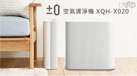 【日本正負零±0】除菌 除塵 除蟎 空氣清淨機 XQH-X020 (白