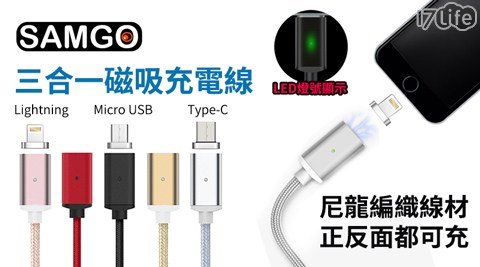 充電線/傳輸線/磁充線/手機線/microUSB/Lightning/Type-C/Apple/蘋果/Android/安卓