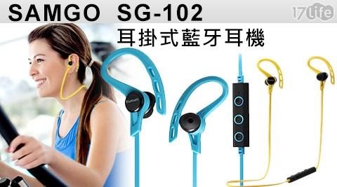 只要740元(含運)即可享有【山狗SAMGO】原價1,280元耳掛式運動耳機(SG-102)只要740元(含運)即可享有【山狗SAMGO】原價1,280元耳掛式運動耳機(SG-102)1入,顏色:藍色..