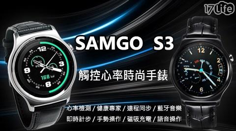 【SAMGO】S3 觸控心率智能通話手錶