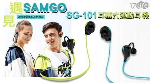 耳機/藍芽耳機/防水耳機