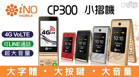手機/老人機/長輩機/4G摺疊手機/4G/摺疊/銀髮/大按鍵手機