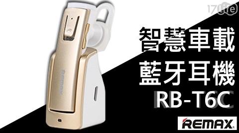 【REMAX】RB-T6C智慧車載藍牙耳機(金色)