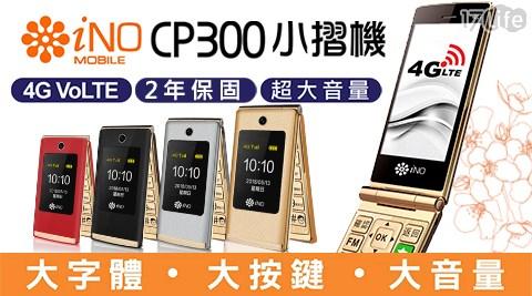 手機/老人機/長輩機/4G摺疊手機/4G/摺疊/銀髮/大按鍵手機/0205-0210買貴退差價