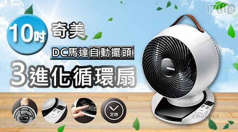 電風扇/循環扇/DC扇