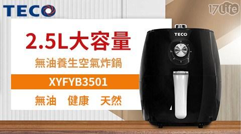 氣炸鍋/東元/TECO/2.5L/XYFYB3501
