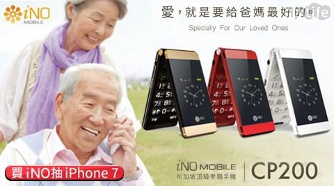 只要1,780元(含運)即可享有【iNO】原價2,490元雙螢幕雙卡3G頂級孝親摺疊手機(CP200)一支,顏色:黑金/紅/白,保固一年,加贈手機袋。
