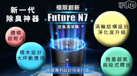 空氣清淨機/清淨機/負離子空氣清淨機/Future Lab/未來實驗室/N7/車用/家用/除臭