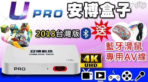 【U-PRO】安博盒子台灣版 藍牙智慧電視盒(X900)送二好禮