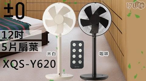 電風扇/DC扇/直流/12吋/日本/正負零/節能