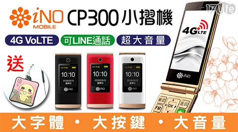 【iNO】CP300 雙螢幕銀髮族御用4G摺疊手機(公司貨) (送螢幕