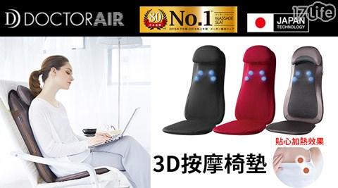 按摩/紓壓/按摩椅墊/紓壓木椅/MS-001/MS001/按摩墊/靠被/椅墊/辦公室/背部按摩/按摩椅