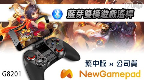 NewGame/G8201/無線藍牙遊戲搖桿/遊戲手把/公司貨/繁中版/無線藍牙/遊戲搖桿/藍牙搖桿