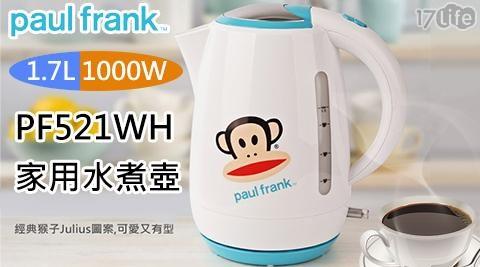 Paul Frank/大嘴猴/電熱水壺/PF521WH/熱水壺/電茶壺/快煮壺/電熱壺
