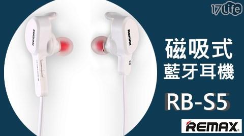 【REMAX】RB-S5藍牙耳機(白色)