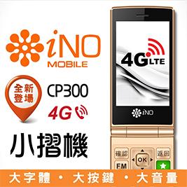 【iNO】CP300 4G摺疊手機(公司貨)