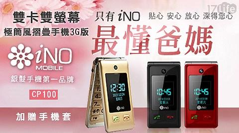 只要1,680元(含運)即可享有【iNO】原價2,590元雙卡雙螢幕極簡風摺疊手機3G版(CP100)1支,顏色:黑/紅/金,保固一年,加贈手機套。