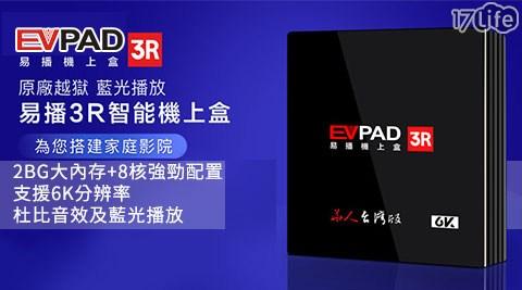 4K/電視盒/安博/EVPAD/易播/華人台灣版/8核心/安博2/UPRO2/直播/高清/免費電視/電視台/電影/連續劇/追具/TVBOX/4K電視盒/4K電視/藍芽電視盒/電視棒