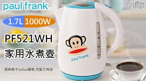 只要799元(含運)即可享有【Paul Frank】原價1,780元大嘴猴電熱水壺(PF521WH)只要799元(含運)即可享有【Paul Frank】原價1,780元大嘴猴電熱水壺(PF521WH)1入。