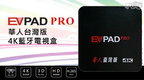 4K/電視盒/安博/EVPAD/易播/華人台灣版/8核心